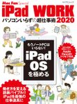 iPad WORK 2020 ~パソコンいらずの超仕事術~