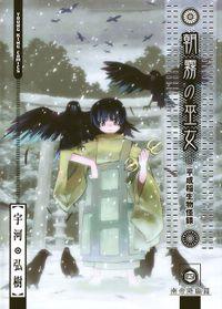 朝霧の巫女(4)