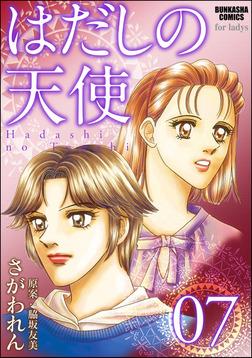 はだしの天使7巻-電子書籍