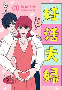 妊活夫婦 3【フルカラー】-電子書籍