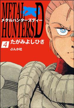メタルハンターズD(分冊版) 【第4話】-電子書籍