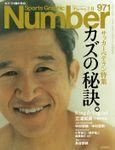 Number(ナンバー)971号