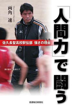 「人間力」で闘う 佐久長聖高校駅伝部 強さの理由-電子書籍