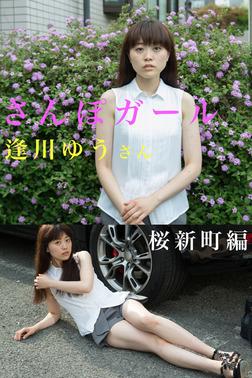 さんぽガール 逢川ゆうさん 桜新町編-電子書籍