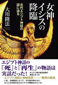 女神イシスの降臨 古代エジプト神話の謎に迫る