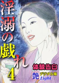 【体験告白】淫溺の戯れ04 『艶』デジタル版Light