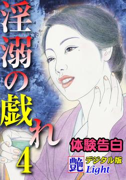 【体験告白】淫溺の戯れ04 『艶』デジタル版Light-電子書籍