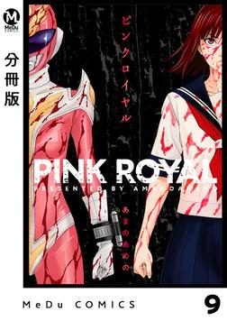 【分冊版】ピンクロイヤル 9-電子書籍