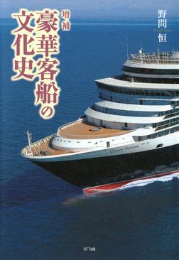 増補 豪華客船の文化史-電子書籍