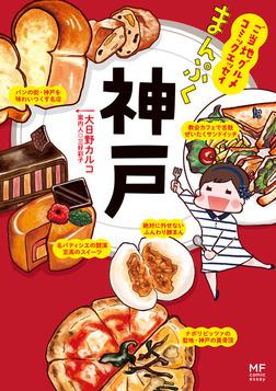 ご当地グルメコミックエッセイ まんぷく神戸-電子書籍