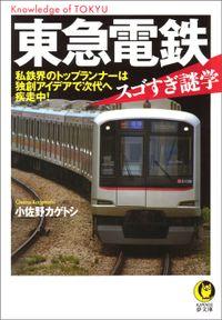 東急電鉄 スゴすぎ謎学(KAWADE夢文庫)