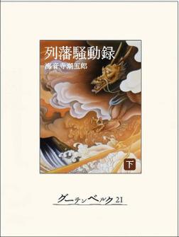 列藩騒動録(下)-電子書籍