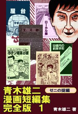 青木雄二漫画短編集 完全版1 ゼニの掟編-電子書籍