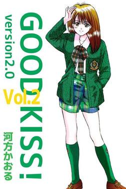 GOOD KISS! version2.0(2)-電子書籍