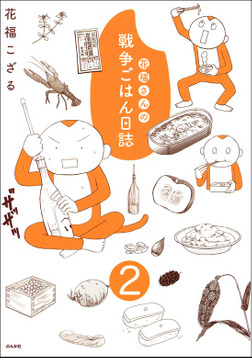花福さんの戦争ごはん日誌(分冊版) 【第2話】-電子書籍