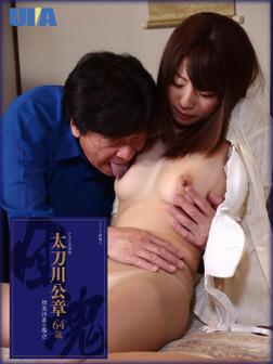 シリーズ団塊5 太刀川公章 64歳 初美沙希の場合-電子書籍