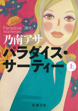 パラダイス・サーティー(上)-電子書籍