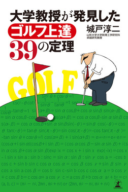 大学教授が発見したゴルフ上達39の定理-電子書籍