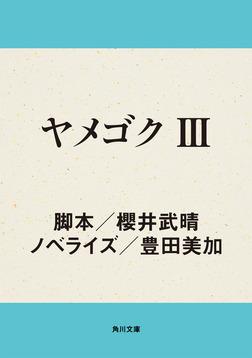 ヤメゴク III-電子書籍