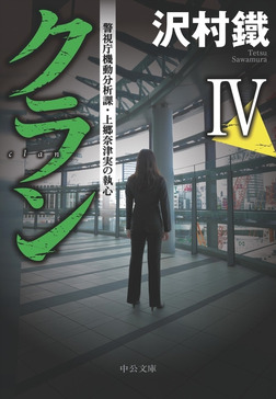 クランIV 警視庁機動分析課・上郷奈津実の執心-電子書籍