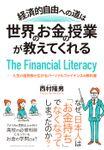 経済的自由への道は、世界のお金の授業が教えてくれる――人生の選択肢が広がるパーソナルファイナンスの教科書