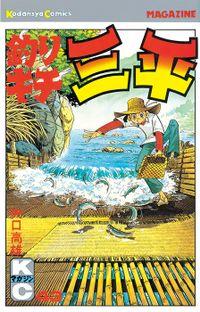 釣りキチ三平(43)