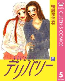 SWEETデリバリー 5-電子書籍