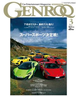 GENROQ 2016年3月号-電子書籍