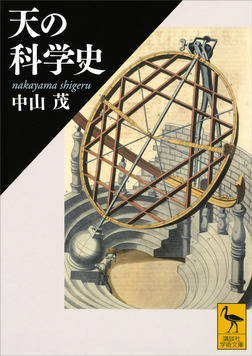 天の科学史-電子書籍