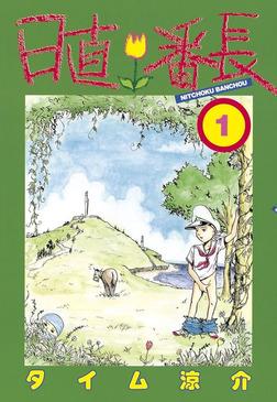 日直番長(1)-電子書籍