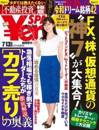 ¥en_SPA! (エン・スパ)2019年夏号 (週刊SPA!増刊)