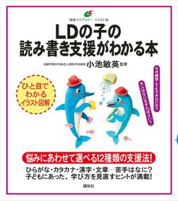 LDの子の読み書き支援がわかる本-電子書籍