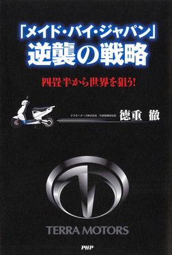 「メイド・バイ・ジャパン」逆襲の戦略 四畳半から世界を狙う!-電子書籍