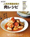 人気料理家自慢の肉レシピ