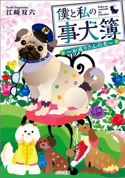 僕と私の事犬簿 ~お巡りさんの犬~-電子書籍