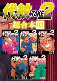 代紋TAKE2 超合本版(3)