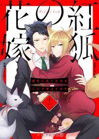 紅狐の花嫁 -運命に抗う方法を二人で考えてみた-12(分冊版)
