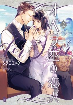 オペラ座の恋人②-電子書籍