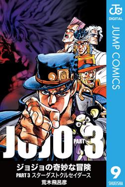 ジョジョの奇妙な冒険 第3部 モノクロ版 9-電子書籍