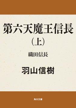 第六天魔王信長 (上)織田信長-電子書籍