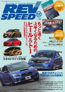 REV SPEED 2015年12月号-電子書籍