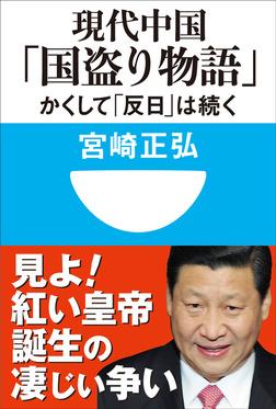 現代中国「国盗り物語」 かくして「反日」は続く(小学館101新書)-電子書籍