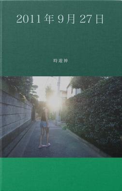 2011年9月27日-電子書籍