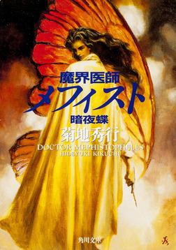 魔界医師メフィスト 暗夜蝶-電子書籍
