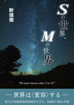 Sの世界、Mの世界-電子書籍