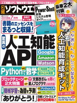 日経ソフトウエア 2018年7月号 [雑誌]-電子書籍