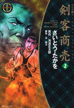 剣客商売 2巻-電子書籍