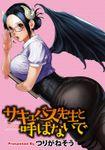 サキュバス先生と呼ばないで WEBコミックガンマぷらす連載版 第3話