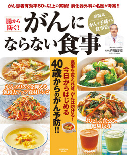 腸から防ぐ! がんにならない食事-電子書籍