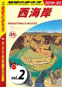 地球の歩き方 B13 アメリカの国立公園 2019-2020 【分冊】 2 西海岸